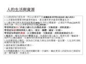 百合的故事-2018/4/21:人的生活與資源.JPG