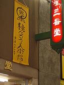 四國香川之旅(瀨戶大橋&岡山城&後樂園)20090803:DSC02954.JPG
