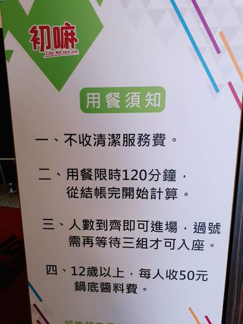 2019-01-23-13-20-14.jpg - 初嘛超市鍋物 桃園