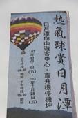 日月潭熱氣球:120 (633x950).jpg