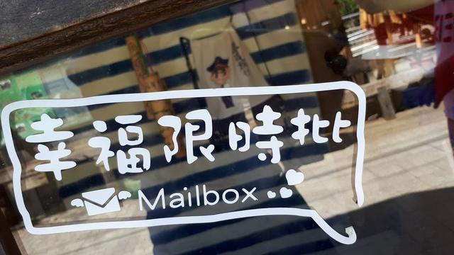 20170923_104816.jpg - 平溪天燈媒人進站