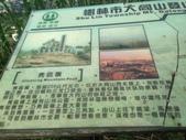 樹林大同山青龍嶺:IMG_4321.JPG