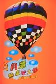 日月潭熱氣球:116 (633x950).jpg
