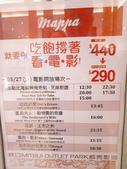 林口三井吃到飽影城:2017-05-27-11-23-12.jpg