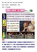 2006年4月無限日誌:[接風+洗塵&雙進傳奇] PART I