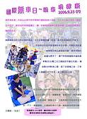 2006年9月無限日誌:[國際無車日-騎車換健康] PART I