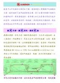 2006年1月無限日誌:[陽光無限暖和]和[雞犬不寧.雞犬昇天.雞飛犬跳] PART I