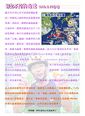 2006年8月無限日誌:[好久不見的怡君] PART I