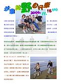 2006年11月無限日誌:[沙灘越野自行車] PART I