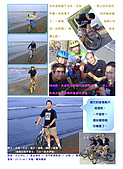 2006年11月無限日誌:[沙灘越野自行車] PART II