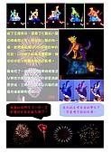 2006年2月無限日誌:[台灣燈會深入之旅] PART II