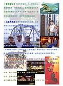 2005年12月無限日誌:[第一天] PART II