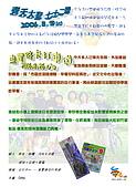 2006年8月無限日誌:[齊天大聖 七十二變]&[東豐路卡打車道]