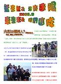 2006年9月無限日誌:[肉粽是哪裡人?] PART I