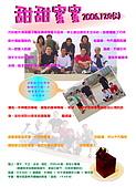 2006年12月無限日誌:[甜甜蜜蜜]