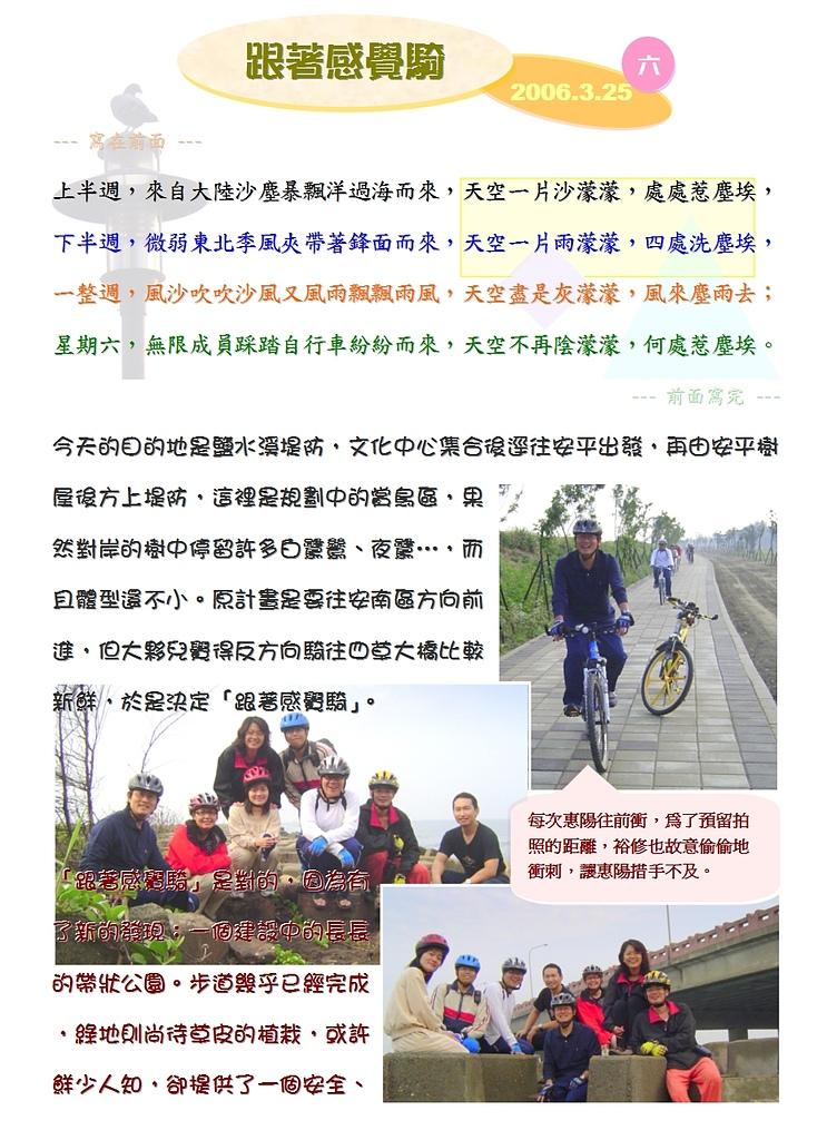 2006年3月無限日誌:[跟著感覺騎] PART I
