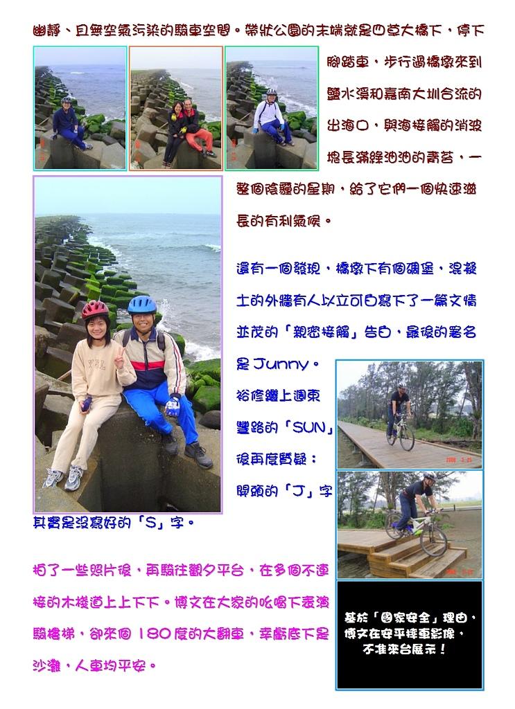 2006年3月無限日誌:[跟著感覺騎] PART II