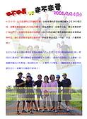 2006年9月無限日誌:[倒不倒扁vs來不來電] PART I