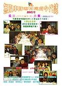 2006年1月無限日誌:[迎接2006年第一道...晚餐]