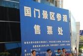 2012-08-19 北疆9:N XinJiang-4895
