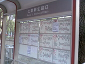971220我在仁愛路公園:公車站牌(把自己當觀光客)