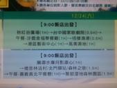 1051223 尾牙抽獎旅遊:DSC_6730.JPG