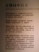 1050529 孫運璿紀念館:DSC_5321.JPG