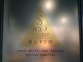 1050529 孫運璿紀念館:DSC_5391.JPG