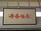 100228搭火車漫遊台南:DSC06438.JPG