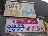 100228搭火車漫遊台南:DSC06441.JPG