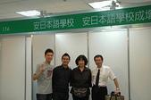 其他~日本語;專門;大學:09年~留學展 (32).JPG