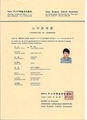 #ABKアジア学生文化協会日本語學校留學日誌╭☆:入學許可.jpg