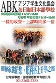 #ABKアジア学生文化協会日本語學校留學日誌╭☆:ABK~招生案內