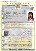 #ABKアジア学生文化協會:留學簽證(樣本)