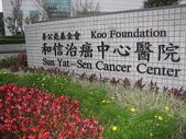 #ABKアジア学生文化協会日本語學校留學日誌╭☆:和信醫院7.jpg