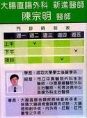 #大腸直腸外科~陳宗明醫師:慈濟醫院~大腸直腸外科~陳宗明醫師