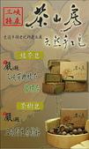 台湾~風情畫:碧螺春茶摳.jpg