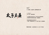 【太子玉鼎】:10.jpg