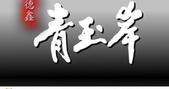 青玉岸:cover600.jpg