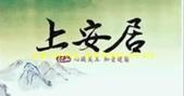 仁山上安居:cover600.jpg