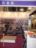 2013台北發明展:SAM_0788.JPG