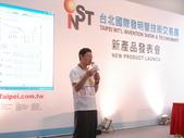 2013台北發明展:DSC04933.JPG