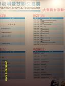 2013台北發明展:SAM_0792.JPG