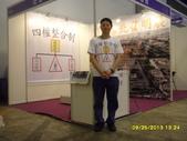 2013台北發明展:SAM_0791.JPG