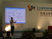 2013台北發明展:DSC04931.JPG