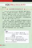 VOX ENGLISH 開竅新書系列:1132147682.jpg