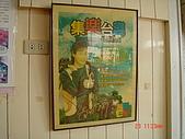 2007.11.23長濱三間屋:DSC00022.JPG