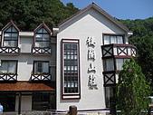 2007.09.01太平山之旅:棲蘭山莊.jpg