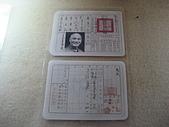 2007.09.01太平山之旅:蔣故總統身份証jpg