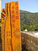 2008.11.21達觀.明池.馬告.:美美的部落